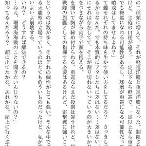 【DL】in the blue water ~side:曙&龍田~(電子書籍版)