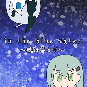 【DL】in the blue water ~魂は答えず~(電子書籍版)