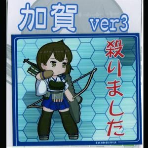 SDキャラマグネット 艦これ 加賀 ver3