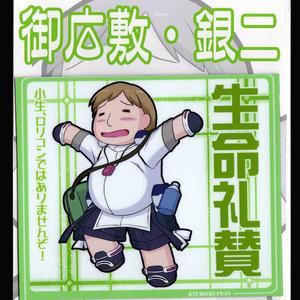 SDキャラマグネット 境ホラ 御広敷・銀二
