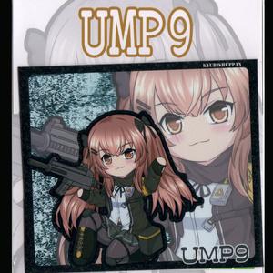 SDキャラマグネット(SQ) ドルフロ UMP9