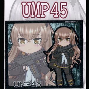 SDキャラマグネット(SQ) ドルフロ UMP45