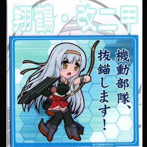 SDキャラマグネット(SQ) 艦これ 翔鶴・改二甲