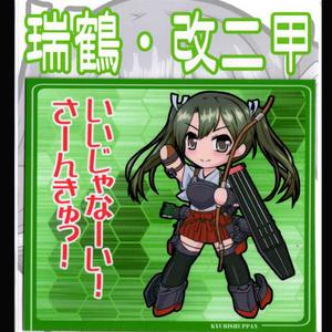 SDキャラマグネット(SQ) 艦これ 瑞鶴・改二甲