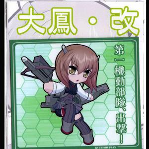 SDキャラマグネット(SQ) 艦これ 大鳳・改