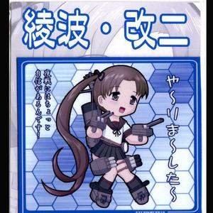 SDキャラマグネット(SQ) 艦これ 綾波・改二