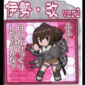 SDキャラマグネット(SQ) 艦これ 伊勢・改ver2