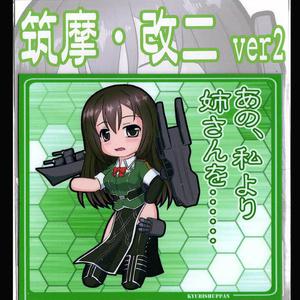 SDキャラマグネット(SQ) 艦これ 筑摩・改二ver2