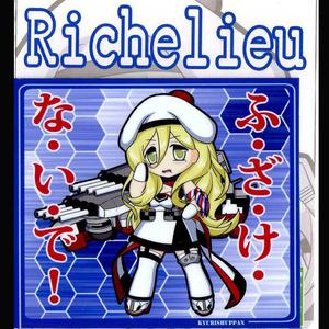 SDキャラマグネット(SQ) 艦これ Richelieu