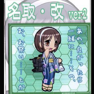 SDキャラマグネット(SQ) 艦これ 名取・改ver2
