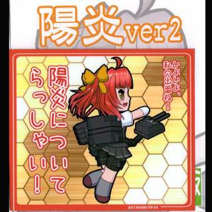 SDキャラマグネット(SQ) 艦これ 陽炎ver2