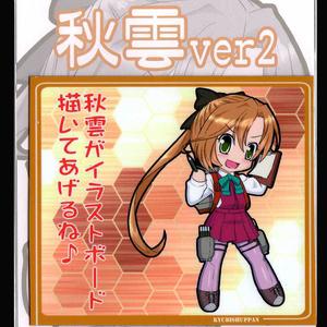 SDキャラマグネット(SQ) 艦これ 秋雲ver2