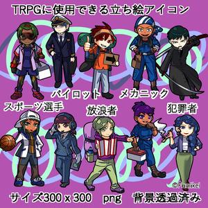 TRPGに使用できる職業アイコン男女合計10枚(300x300透過済みpng/個別販売あり)
