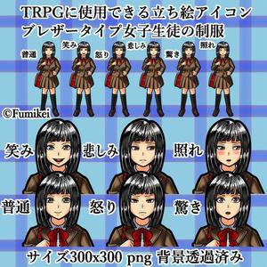 TRPGに使用できるブレザー女子生徒立ち絵+顔アイコン合計12枚(300x300透過済みpng)