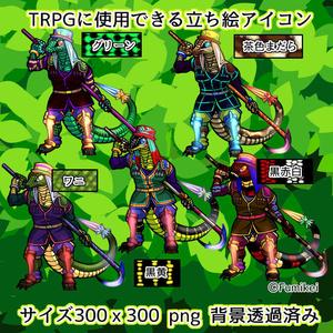 TRPGに使用できるアイコン爬虫類人ver(300x300透過済みpng/個別販売あり)