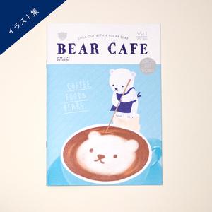 しろくまイラスト集「BEAR CAFE」