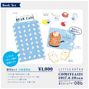 新刊セット「BEAR CAFE set」※数量限定