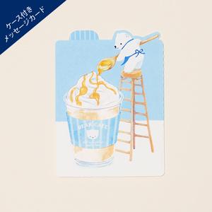 メッセージカード「BEAR CAFE はちみつラテ」