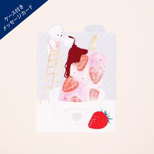 メッセージカード「BEAR CAFE いちごアイス」