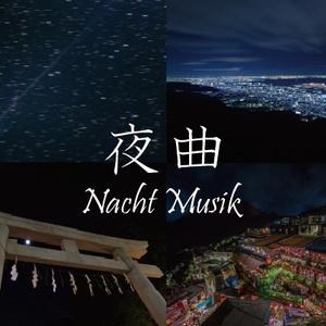 夜曲NachtMusik