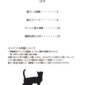 【CoCシナリオ集】猫のいる部屋