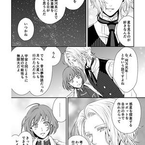 【レイネリ】星の地図