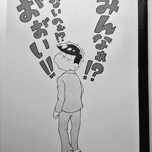 """みんなぁ!?いないのぉ!?お""""ぉ""""い!!"""