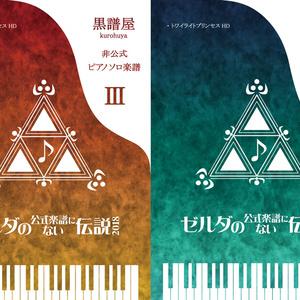 ゼルダの公式楽譜にない伝説Ⅲ・Ⅳセット