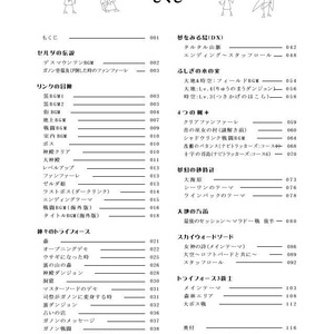 【完売】ゼルダの公式楽譜にない伝説2017 Ⅰ&Ⅱセット