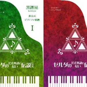 ゼルダの公式楽譜にない伝説2017 Ⅰ&Ⅱセット