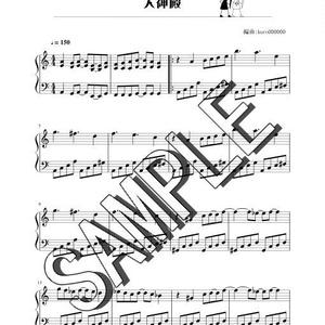 ゼルダの公式楽譜にない伝説2017 Ⅰ