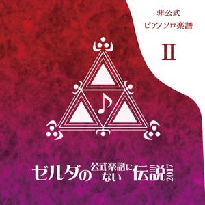 【完売】ゼルダの公式楽譜にない伝説2017 Ⅱ