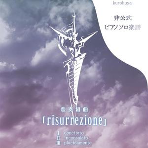 変奏組曲「risurrezione」