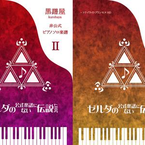 【完売】ゼルダの公式楽譜にない伝説 Ⅱ&Ⅲセット