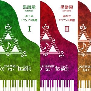 ゼルダの公式楽譜にない伝説 Ⅰ&Ⅱ&Ⅲセット