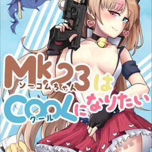 Mk.23はクールになりたい