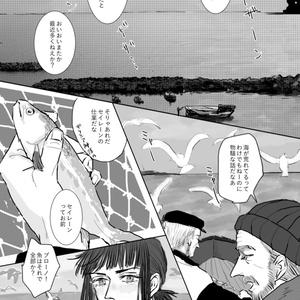 追憶の島 -前編-