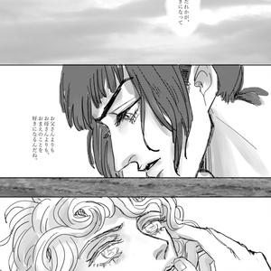 追憶の島-後編-