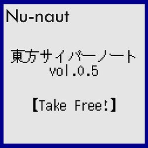 【Free DL】東方サイバーノート vol.0.5 [ロックマンエグゼ風東方アレンジ]