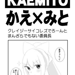公開中 KAEMITO かえ×みと~クレイジーサイコレズでろーんとまんざらでもない委員長verデジタル版