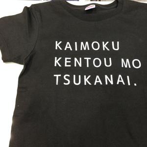 KAIMOKU Tシャツ【ブラック】