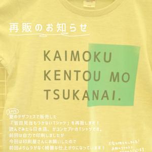 皆目見当もつかないTシャツ【ブルー】