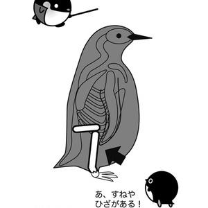 マルイペンギンノホン2