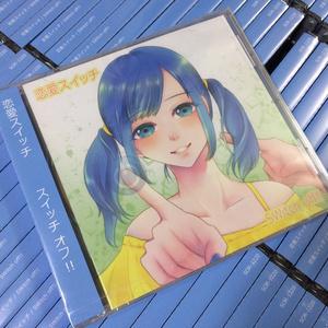 恋愛スイッチ 【1st CD Album】
