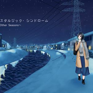 ノスタルジック・シンドローム ~Other Seasons~【送料込】