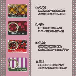 変態道中&ベル菓子スマホリング