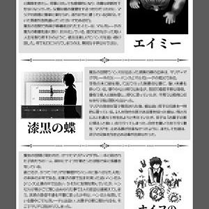 【完売】ベル菓子・公式データブック【通常版】