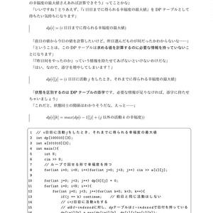 【pdf版】銀髪赤眼の後輩と学ぶ競技プログラミング2