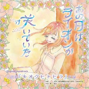 CD 舞台『あの日はライオンが咲いていた』オリジナルサウンドトラック