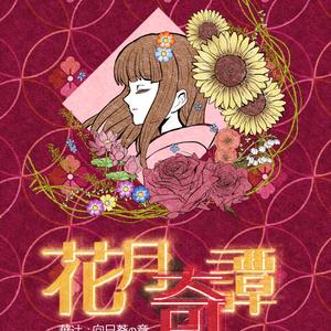 花月奇譚 華辻:向日葵の章
